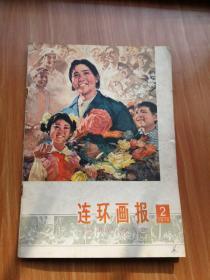 连环画报1978.2