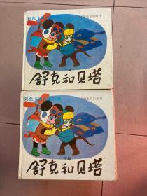 彩色卡通片连环画 舒克和贝塔(上下)二册全 上册有几页有点脱线