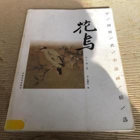 中国历代小品画精选——花鸟