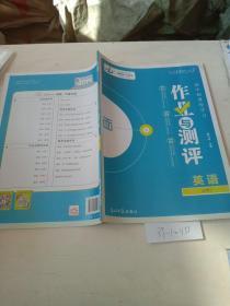 高中新课程学习,作业与测评(英语必修2)