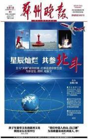 郑州晚报2020年8月1日北斗三号全球卫星导航系统正式开通