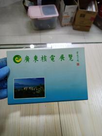 广东核电展览 明信片(10张全)