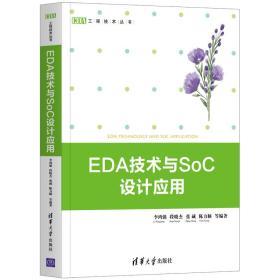 EDA技术与SoC设计应用/EDA工程技术丛书