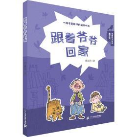 """曹文芳""""勇敢长大""""系列:跟着爷爷回家(儿童小说)"""