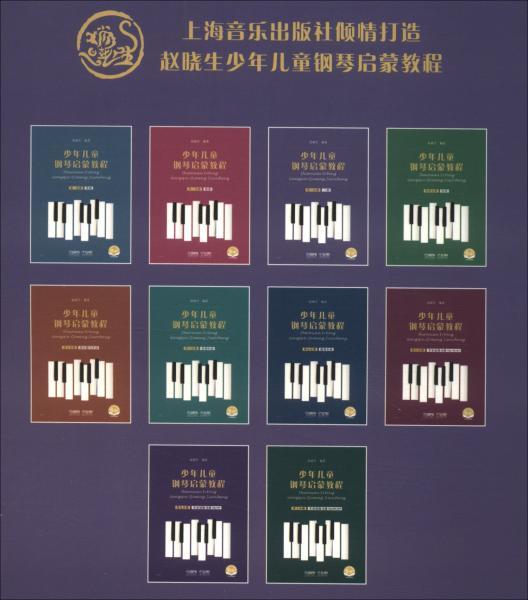 少年儿童钢琴启蒙教程第3分册三指扫码赠送配套音视频赵晓生编著
