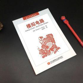 正版现货 模拟电路/嵌入式系统译丛 书 正版 北京航空航天大学(美)Robert A.Pease|译者:刘波文