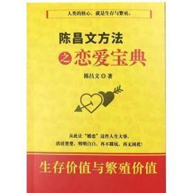 陈昌文方法之恋爱宝典 生存价值与繁殖价值