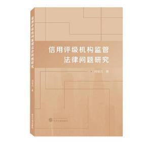 信用评级机构监管法律问题研究武汉大学周俊杰9787307205901