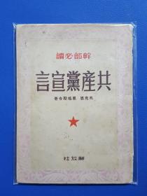 少见版------共产党宣言