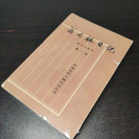 翁同龢日记(第一册)