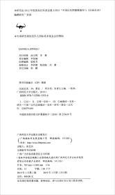 汉画总录39:萧县