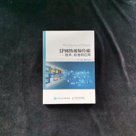 IP网络视频传输 技术、标准和应用