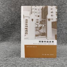 绝版  缝隙中的改革:黄宗汉与北京东风电视机厂的破冰之旅