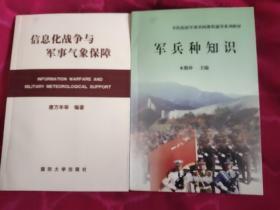 军兵种知识教程(两册合售)