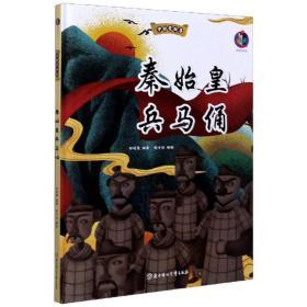 【精装绘本】 中国老故事-秦始皇兵马俑