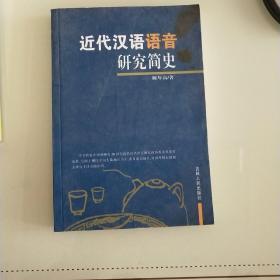 近代汉语语音研究简史