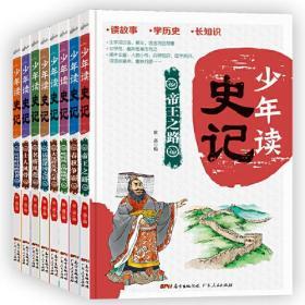 少年读史记(全8册)