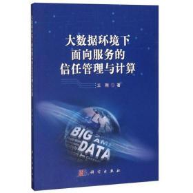 大数据环境下面向服务的信任管理与计算