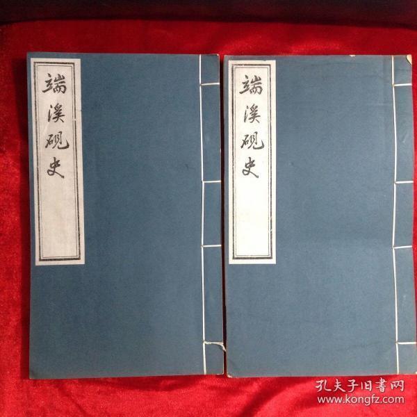 端溪砚史 线装2册