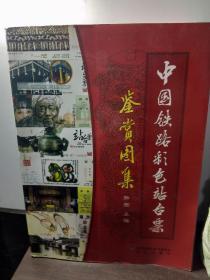 中国铁路彩色站台票鉴赏图集(附光盘一张)