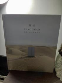 赵赵ZHAO ZHAO 2016-2006(当代唐人艺术中心赵赵个展画册) 真实正版现货,艺术家赵赵。