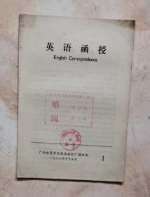 英语函授 1 77年版 包邮挂刷