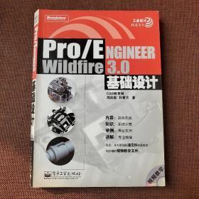 Pro/ENGINEER Wildfire 3.0基础设计