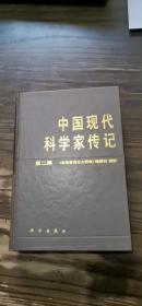 中国现代科学家传记.第二集