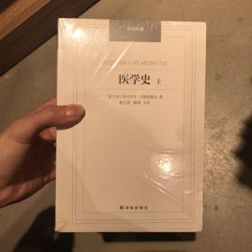 汉译经典——医学史(全三册)