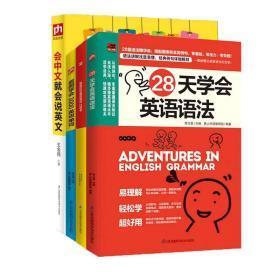 正版28天学会英语语法+快速记忆英语单词+看图学会3000英语单词+会中文就会说英语谐音书 语法单词速成零基础学好英语语法从零开始