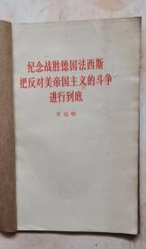 纪念战胜德国法西斯把反对美帝国主义的斗争进行到底 包邮挂刷