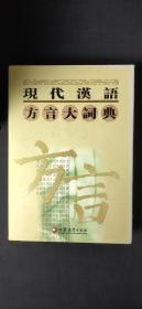 现代汉语方言大词典 全6卷