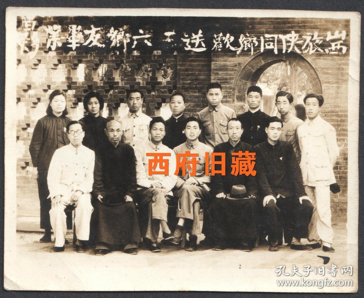 民国老照片,名校【西安高中】的山西旅陕同乡欢送毕业生合影老照片