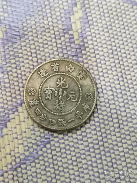 光绪元宝云南造1.44钱 直径23.8mm