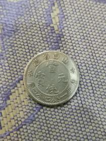 宣统元宝山西造1.44钱 直径24mm