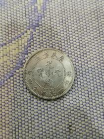 光绪元宝广东造1.44钱 直径24mm