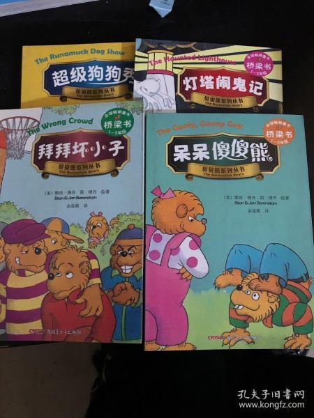 贝贝熊桥梁书—呆呆傻傻熊