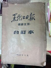 黑龙江日报 朝鲜文报   1968年10月!8开本!