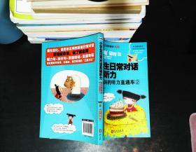 小学生日常对话英语听力·林克妈妈的听力直通车(2) 【附光盘】