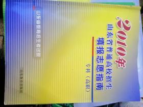 2010山东省普通高校招生填报志愿指南 专科