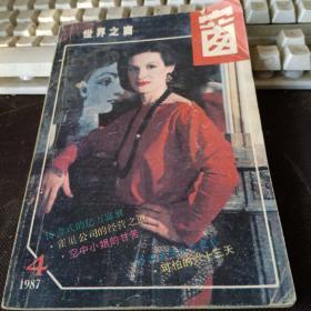 世界之窗 1987.4