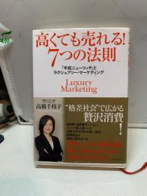 高价也能畅销 : 奢侈品营销的七项法则 日文原版