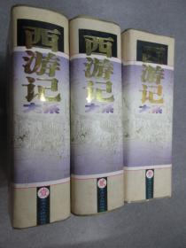 西游记大系   精装全3册.