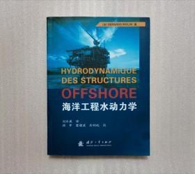 海洋工程水动力学