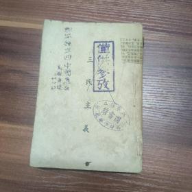 三民主义-民国35年初版