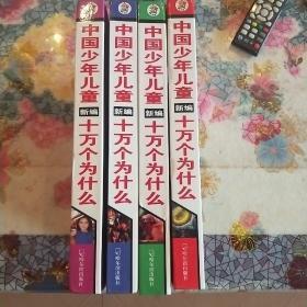 中国少年儿童新编,十万个为什么,1一4册全彩色,立体封面,精装