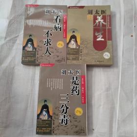 刘太医系列(看病不求人,是药三分毒,刘太医谈养生)三本合售
