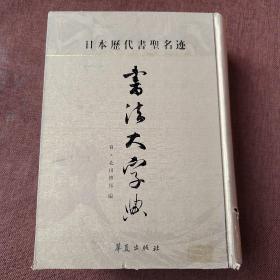 日本历代书圣名迹书法大字典