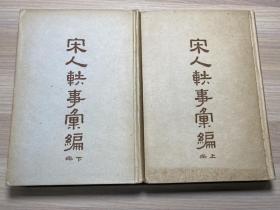 1958年 商务印书馆 《宋人轶事汇编》硬精装 上下册一套全 包邮