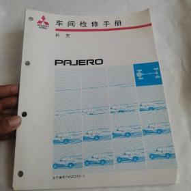 MITSUBISHI MOTORS PAJERO 车间检修手册 补充